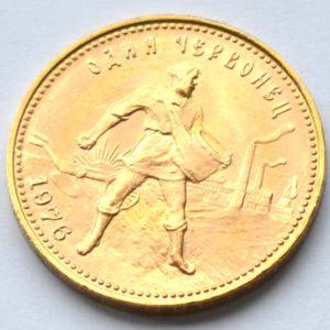 Russland 10 Rubel Tscherwonetz Goldmünze