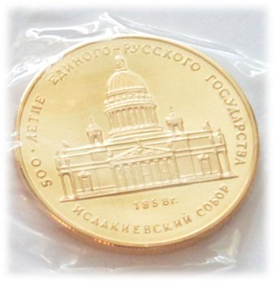 Russland 50 Rubel 1_4oz Feingold Sammlermünze Anlagegold