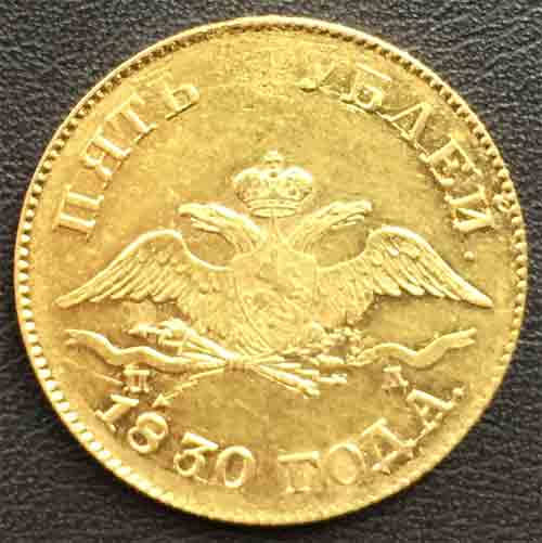 Russland-5-Rubel-Nikolaus-I-1830