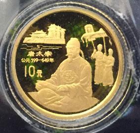 china-10-yuan-1995-chinesische-mauer-taizong-goldmuenze