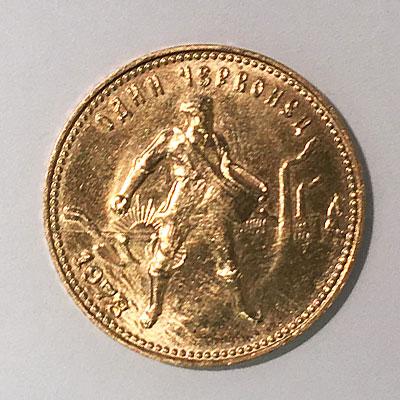Russland 10 Rubel Tscherwonetz Goldmuenze-Randschaden