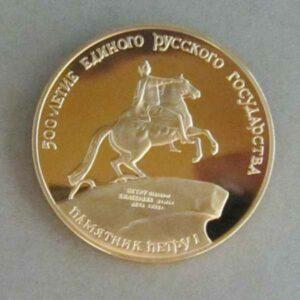 Russland 100 Rubel Goldmünze Zar Peter der Große 1990 PP 1_2 oz